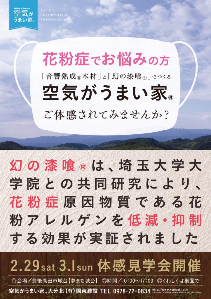 kunisaki_b4_kafun_o_4_0212
